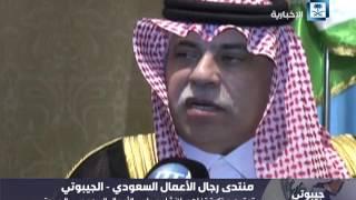 توقيع مذكرة تفاهم لإنشاء مجلس الأعمال السعودي - الجيبوتي