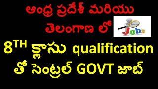 Fci Latest Notifications 2017 Details In Telugu || latest govt jobs 2017 in telugu