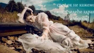 Laura Pausini - It's not goodbye (Српски превод)