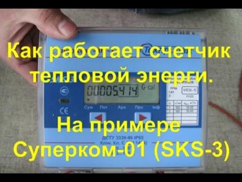 Как работает теплосчетчик (How does the heat meter)