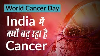 India में क्यों बढ़ रहा है Cancer | Why cancer is increasing in India