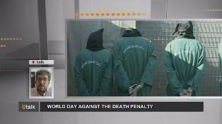 اليوم العالمي لمناهضة عقوبة الإعدام – utalk     2-10-2015