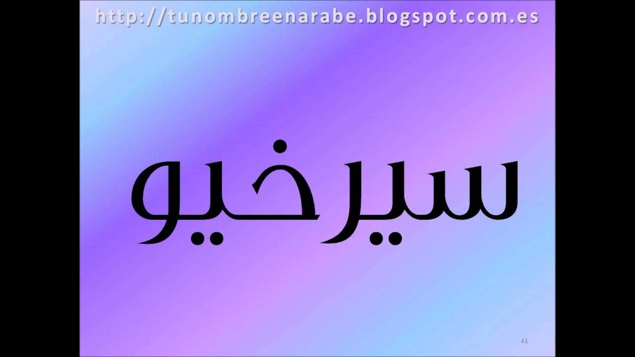 Abecedario Hebreo Para Tatuajes sergio en arabe para tatuajes - youtube