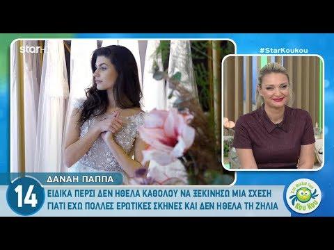 Δανάη Παππά:  Μιλάει για τη σχέση της με τον Στέφανο Μιχαήλ!