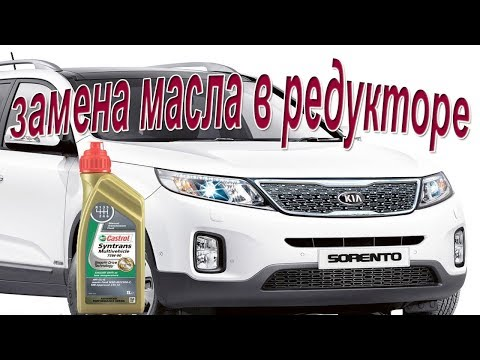 Какое и сколько масла лить в редуктор Киа Соренто? #АлексейЗахаров. #Авторемонт. Авто - ремонт