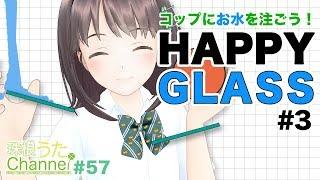 [LIVE] 「コップにお水を注ごう!」#3珠根うたChannel#57 生配信【Happy Glass】