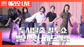 Gambar cover [컬투쇼]빨간 맛(Red Flavor) - 레드벨벳(Red Velvet)  LIVE