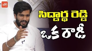 Gambar cover Byreddy Siddharth Reddy Shocking Comments About Himself | YS Jagan | AP News | YOYO TV Channel