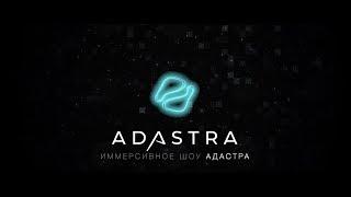"""Иммерсивное шоу """"ADASTRA"""""""