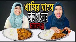 বরফ মুখে রেখে হাসা শাস্তি।খাসির মাংস দিয়ে ভাত খাওয়ার বাজী।Mutton curry with Rice eating Challenge 