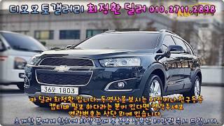 캡티바/거제자동차매매단지/김해모터스밸리/김해자동차매매단…