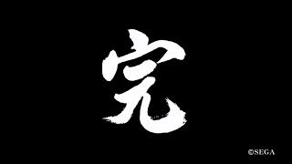 【龍が如く6 命の詩】 最終章 許されざる者(7/7) ※ストーリー上必要最...