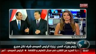 رئيس وزراء المجر : زيارة الرئيس السيسي شرف لكل مجري نشرة منتصف الليل #القاهرة_والناس