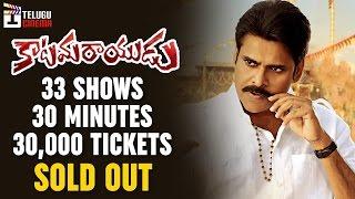 Katamarayudu Movie 30000 TICKETS SOLD OUT in IMAX   Pawan Kalyan   Shruti Haasan   #Katamarayudu