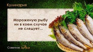 Совет 12   Мороженую рыбу ни в коем случае не следует.