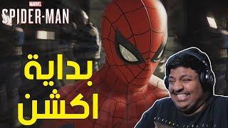 سبايدر مان : بداية اكشن ! 🔥 - عربي   Marvel's Spider-Man