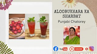Refreshing Plum Drink in Summers| Plum drink for Diabetic Patients |Non-alcoholic summer Plum drink