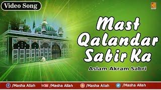 Download Mast Qalandar Sabir Ka | Aslam Akram Sabri | Sabir Pak Qawwali | Sabir Piya | 2016 | Masha Allah MP3 song and Music Video