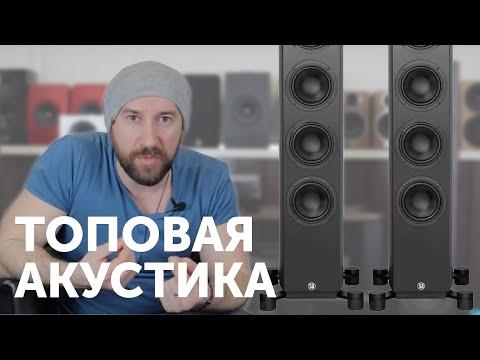 System Audio SA Legend 60. Топовая акустика