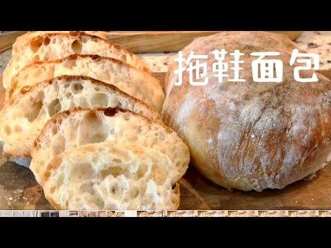 免揉面包,拖鞋面包Ciabatta在家轻松做
