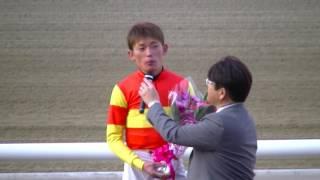 第54回六甲盃 勝利騎手インタビュー 大畑雅章騎手(愛知)
