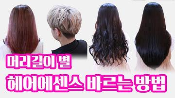 머리길이별 헤어에센스 바르는 방법 ✂️ 코츠비 퍼퓸 헤어에센스 Cotsbi Perfume Hair Essence