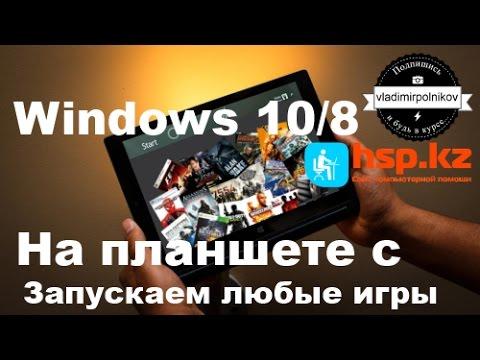 Играем на планшете с Windows