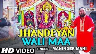 Jhandeyan Wali Maa I Punjabi Devi Bhajan I MANINDER MAHI I New Latest HD Song