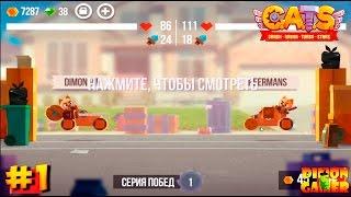 Прохождение игры CATS: Crash Arena Turbo Stars (Android) #1 (Битвы Котов на Танках!)