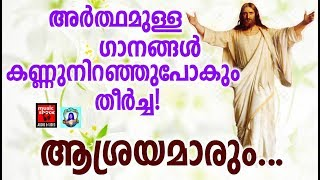 Holy week Songs # Christian Devotional Songs Malayalam 2019 # Jesus Love Songs