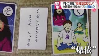 【HTBニュース】札幌にアレフの最大施設 地域住民は・・・