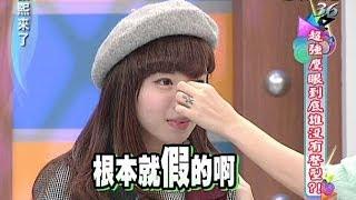 Repeat youtube video 2014.01.20康熙來了完整版 超強鷹眼到底誰沒有整型?!