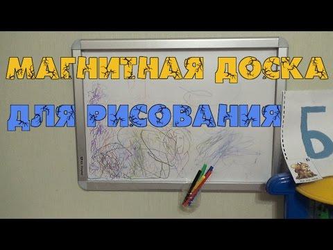 Детская магнитная доска для рисования маркерами
