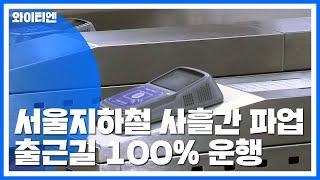 서울지하철 파업...출근시간대는 100% 운행 / YT…