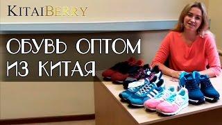 видео Дешевая обувь оптом, купить в интернет-магазине