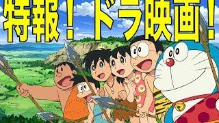 概要> 7万年前の日本へ、のび太たちが史上最大の家出!? この春公開のドラ映画の見どころがギッシリ詰まった、予告篇動画だ! やばすぎ...