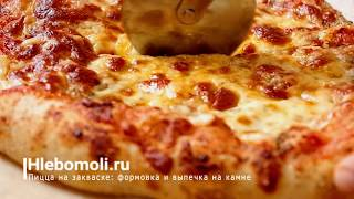 Пицца на закваске! Формовка  выпечка на камне