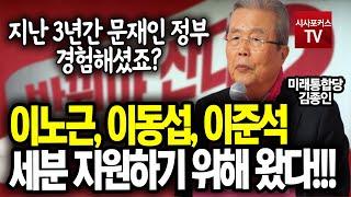 """김종인 """"이노근, 이동섭, 이준석 세분 지원하러 왔다!!!"""""""