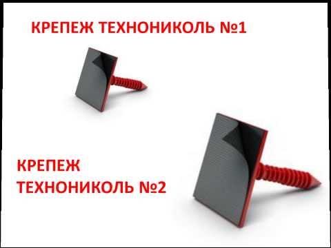 ТехноНИКОЛЬ №1