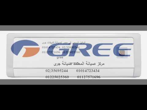 خدمه عملاء تكييفات جري & 01225025360 _01014723434 & اعطال جري