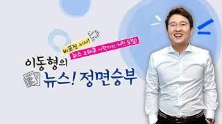 [정면] ᐸ박변과 김판ᐳ윤미향 '쉼터 고가매입', 서울…