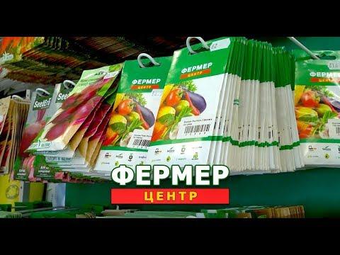 Фермер Центр. Купить семяна.  Купить средства защиты.