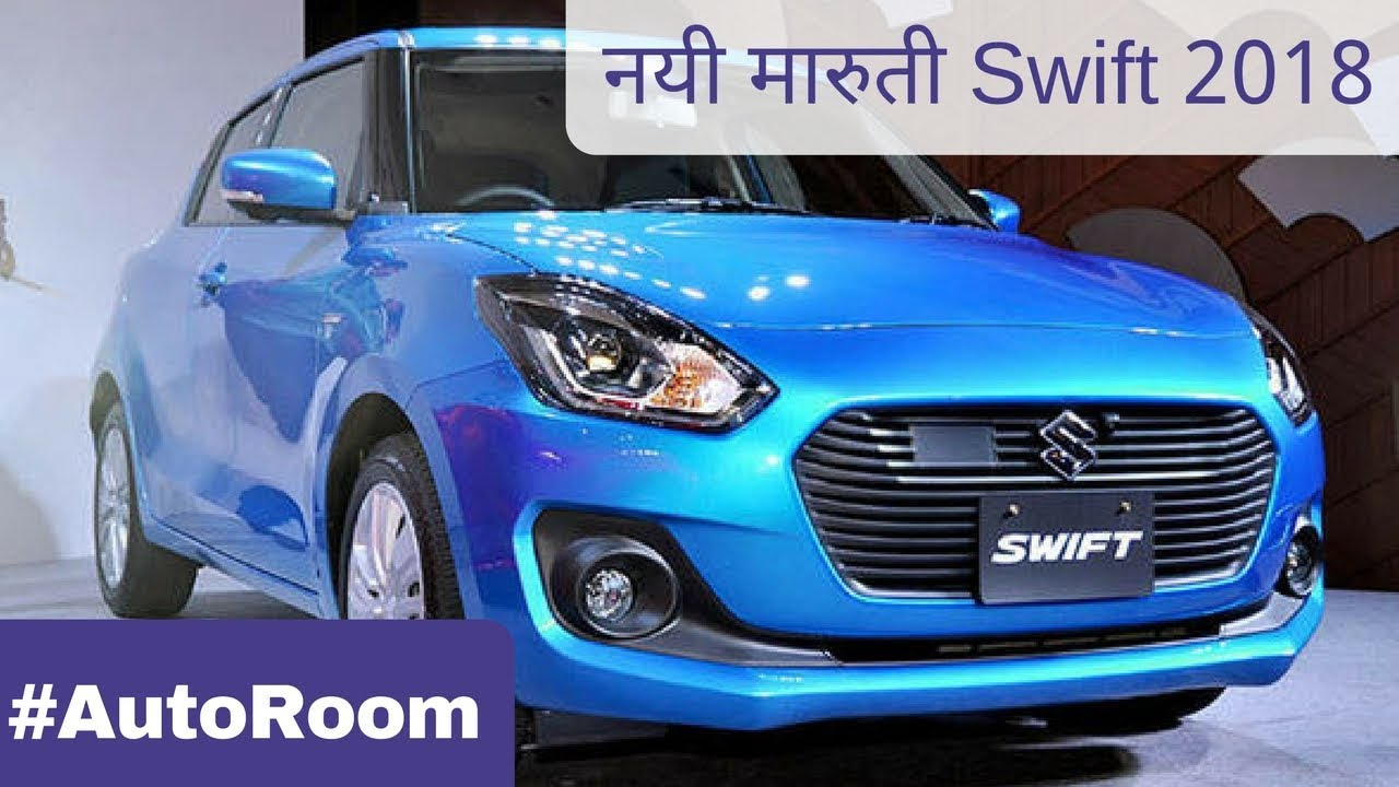 new maruti suzuki swift 2018 launch features and price. Black Bedroom Furniture Sets. Home Design Ideas