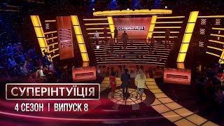 СуперИнтуиция - Сезон 4 - Оля Полякова и Анастасия Кумейко. - Выпуск 8 - 13.04.2018