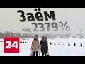 Долговое обязательство. Специальный репортаж Александры Суворовой
