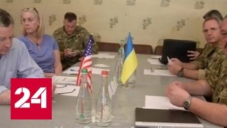 видео Волкер: США могут увеличить поставки оружия на Украину