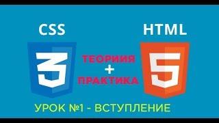 HTML и СSS. ОТ теории к практике. Урок №1. Вступление
