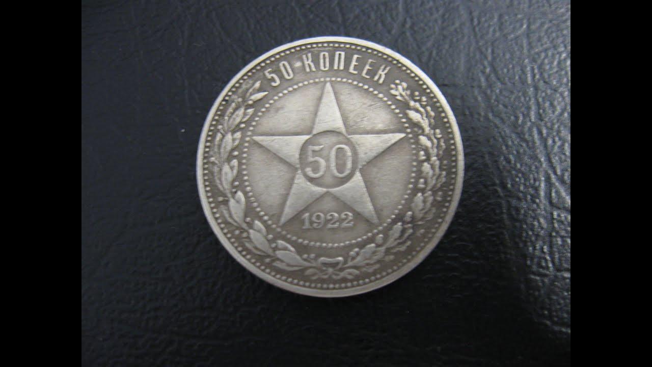 Серебряные монеты 50 копеек 1922 цена игрушки ссср форум