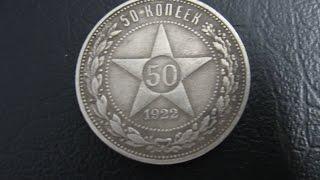 Цена Монеты СССР 50 копеек 1922 год ПОЛТИННИК серебро  стоимость разновидности / нумизматика