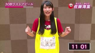 「第3回AKB48グループドラフト会議」候補者 28番 佐藤海里 ラストアピール / AKB48[公式] thumbnail